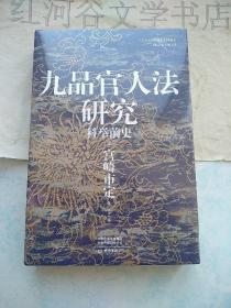 汗青堂丛书047·九品官人法研究---科举前史