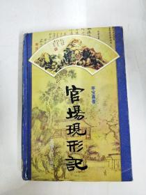DA122964 官场现形记--中国古典名著文库【一版一印】