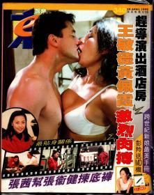 东周刊:第340期(全共二册合售)
