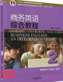 正版旧书商务英语综合教程2 第二版 学生用书 王立非 97875446519