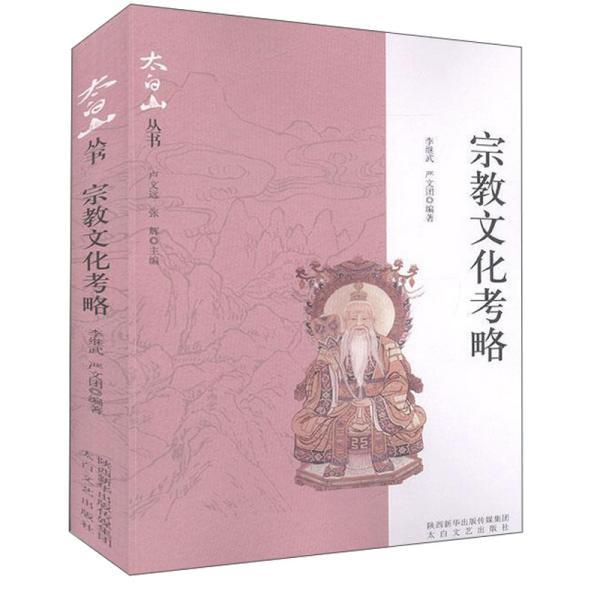 宗教文化考略/太白山丛书