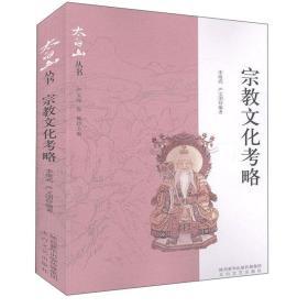 太白山系列:宗教文化考略