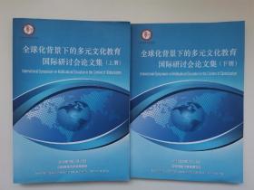 全球化背景下的多元文化教育国际研讨会论文集(上下册)