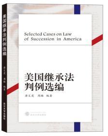 美国继承法判例选编