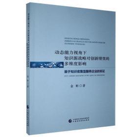 动态能力视角下知识源战略对创新绩效的多维度影响(基于知识密集型服务企业的实证)