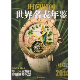 时尚时间:世界名表年鉴2014