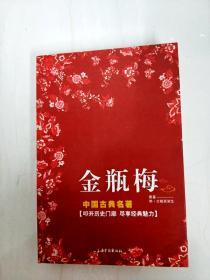 DA140387 金瓶梅--中国古典名著【书边略有水渍】