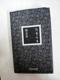 DA144567 郁金香·張愛玲集【書邊內略有斑漬】