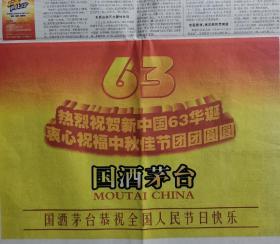 【茅台酒专题报】国酒茅台热烈祝贺新中国63华诞。酒文化收藏专题报纸