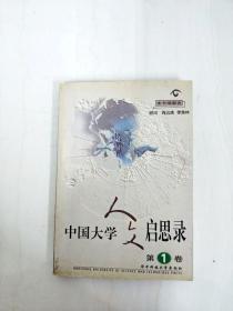 DA146069 中国大学文学启示录·第一卷【书边略有斑渍,书尾封面略有污渍】