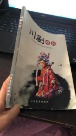 川剧唱腔 四川美术出版社