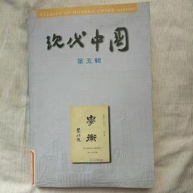 现代中国.第五辑