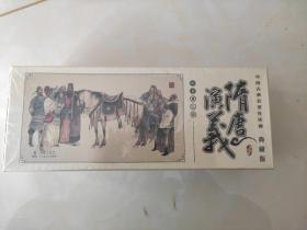 隋唐演义(共60册典藏版)/中国古典名著连环画