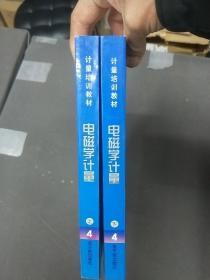计量培训教材——电磁学计量 4 (上下册)2册合售