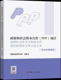 政府和社会资本合作(PPP)项目选择社会资本方招标文件示范文本 (污水处理项目) 9787518212606 中国招标投标协会 中国计划出版社