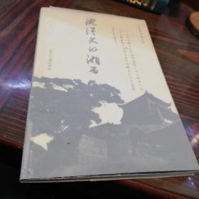 沈从文的湘西     2004年一版一印