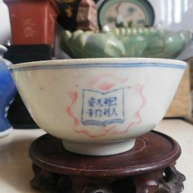 文革瓷器碗《毫不利己 专门利人》