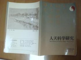 创刊号---人文科学研究(1992.12)