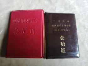 包邮 同一人的老证件两本 中华人民共和国工会会员证 中国科协自然科学专门学会 协会研究会会员证 附赠证明书一张