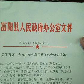 关于召开一九九三年冬季征兵工作会议的通知