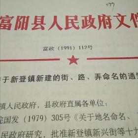 富阳县人民政府关于新登镇新建的街、路、弄命名的通知