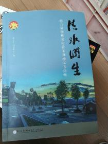 清水润生:海峡论坛清水祖师文化论集