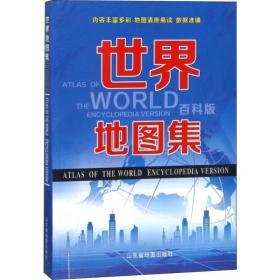 世界地图集 百科版 世界地图  新华正版