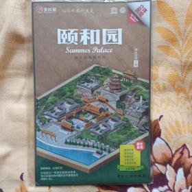 金松鼠旅游地图·我的北京之旅:颐和园(立体景观 中英文版)