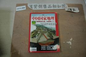 中国国家地理(2008年6期)