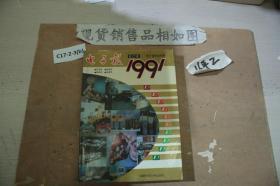 电子报1991合订本