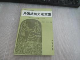 外国法制史论文集