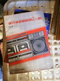 盒式录像机维修