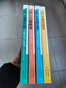 读者欣赏十年精华:《笔墨江山》《大师映象》《大国之美》《步尺量天》【四册合售】