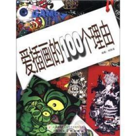 爱插画的100个理由/杨振燊 /杨振燊
