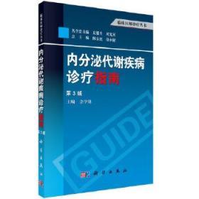 内分泌代谢疾病诊疗指南 正版 余学锋 9787030380593 科学出版社
