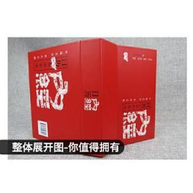内经日历 正版 刘更生 9787572306723 山东科学技术出版社