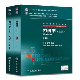 内科学(第3版) 正版 王辰、王建安 9787117207546 人民卫生出版社