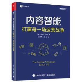 内容智能:打赢每一场运营战争 正版 (美)Colleen Jones(科琳·琼斯) 9787121382819 电子工业出版社