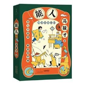 能人 正版 冯骥才 9787201163710 天津人民出版社