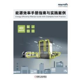 能源效率手册指南与实践案例(精) 正版 电气时代杂志社 组译 9787111668541 机械工业出版社