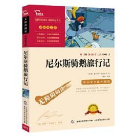 尼尔斯骑鹅旅行记 正版 (瑞典)拉格洛夫 9787115330581 人民邮电出版社