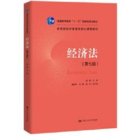 经济法 正版 赵威 9787300271217 中国人民大学出版社