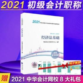 经济法基础 正版 财政部*资格评价中心 编著 9787521819038 经济科学出版社
