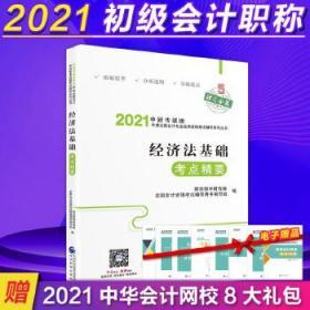 经济法基础考点精要 正版 财政部中财传媒 全国*资格考试辅导用书 9787521819144 经济科学出版社
