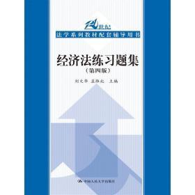 经济法练习题集 正版 刘文华 孟雁北 9787300228822 中国人民大学出版社
