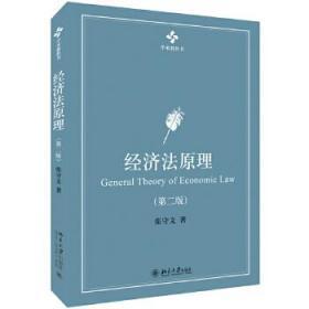 经济法原理(第二版) 正版 张守文 9787301318003 北京大学出版社