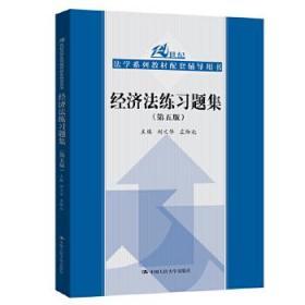 经济法练习题集 正版 刘文华  孟雁北 9787300285177 中国人民大学出版社