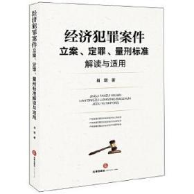 经济犯罪案件立案、定罪、量刑标准解读与适用 正版 肖琼 著 9787519746414 法律出版社