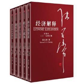 经济解释 五卷本 二〇一九增订版 正版 张五常 9787508698250 中信出版社