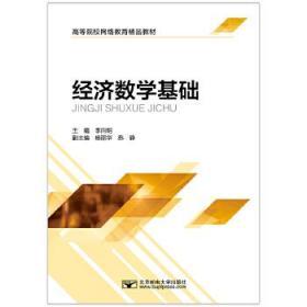 经济数学基础 正版 李向明 9787563562169 北京邮电大学出版社有限公司